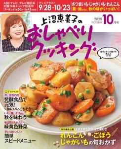 上沼恵美子のおしゃべりクッキング 2020年10月号 電子書籍版