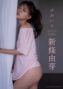 新條由芽ファースト写真集「ゆめいろ」digital edition