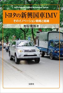 トヨタの新興国車IMV