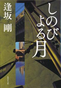 しのびよる月(御茶ノ水警察シリーズ) 電子書籍版