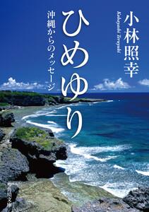 ひめゆり 沖縄からのメッセージ