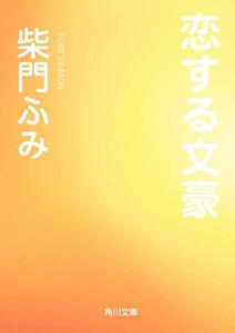 恋する文豪 電子書籍版