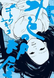 水色の部屋 【分冊版】11