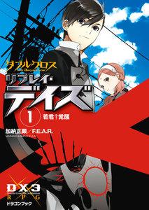 ダブルクロス The 3rd Edition リプレイ・デイズ1 若君†覚醒