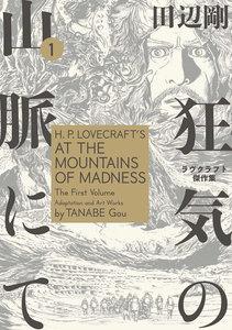 狂気の山脈にて 1 ラヴクラフト傑作集