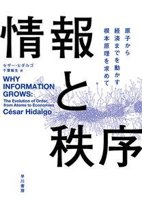 情報と秩序 原子から経済学までを動かす根本原理を求めて