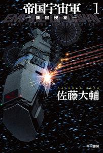 帝国宇宙軍1-領宙侵犯- 電子書籍版