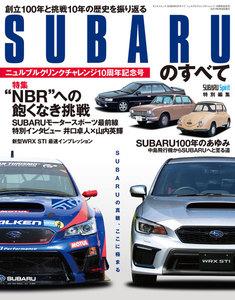 自動車誌MOOK SUBARUのすべて ニュルブルクリンクチャレンジ10周年記念号