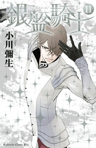 銀盤騎士 11巻
