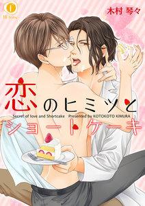 恋のヒミツとショートケーキ 2巻