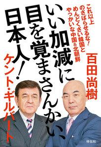 いい加減に目を覚まさんかい、日本人!――めんどくさい韓国とやっかいな中国&北朝鮮