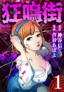 狂鳴街 (1) 電子書籍版