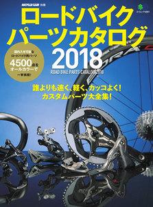 エイ出版社の実用ムック ロードバイクパーツカタログ2018