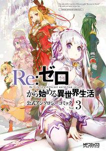 Re:ゼロから始める異世界生活 公式アンソロジーコミック
