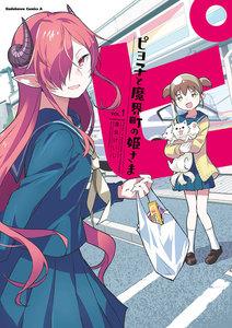 ピヨ子と魔界町の姫さま(1) 電子書籍版