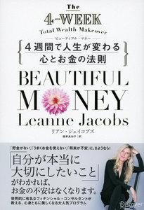 Beautiful Money 4週間で人生が変わる心とお金の法則 電子書籍版