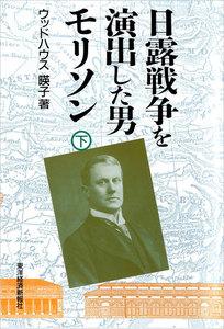 日露戦争を演出した男 モリソン(全2巻)下