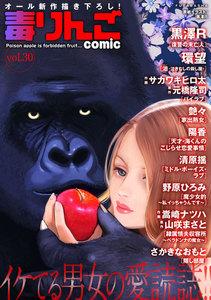 毒りんごcomic Vol.30