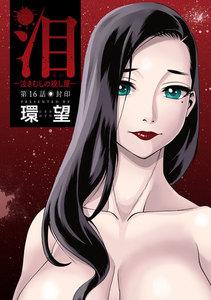 泪~泣きむしの殺し屋~ 分冊版 16巻