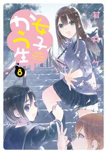女子かう生 8巻