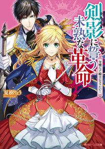 剣影に誓う未熟な革命 令嬢だって騎士になりたい!