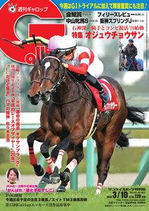週刊Gallop(ギャロップ) 3月10日号