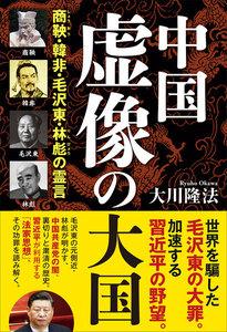 中国 虚像の大国 電子書籍版