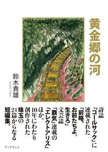 黄金郷の河 電子書籍版