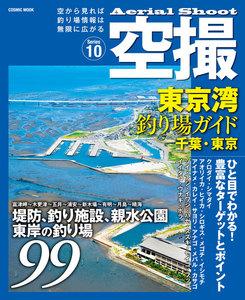 空撮 東京湾釣り場ガイド千葉・東京