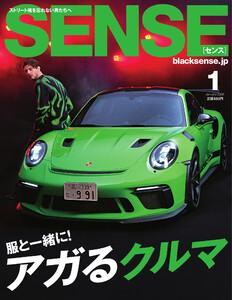 SENSE(センス) 2020年1月号