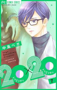 20×20【マイクロ】 (7) 電子書籍版
