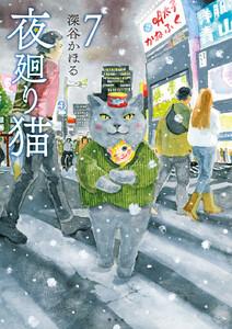 夜廻り猫 7巻