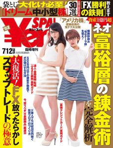 SPA!臨増Yen SPA! (エンスパ) 2015 夏号[雑誌]
