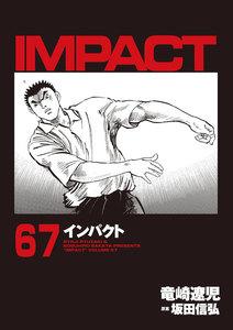 IMPACT インパクト 67巻