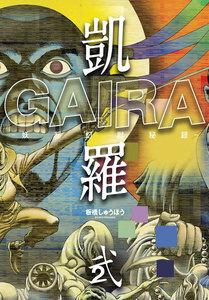 凱羅 GAIRA -妖都幻獣秘録- 2巻