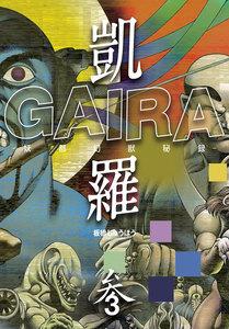 凱羅 GAIRA -妖都幻獣秘録- 3巻