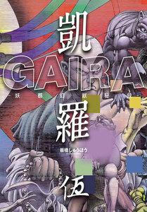 凱羅 GAIRA -妖都幻獣秘録- 5巻