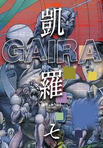 凱羅 GAIRA -妖都幻獣秘録- 7巻