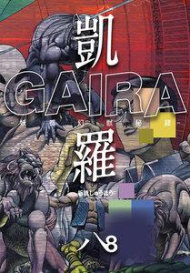 凱羅 GAIRA -妖都幻獣秘録- 8巻