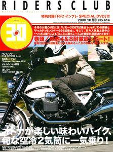 RIDERS CLUB 2008年10月号 No.414