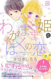 わがまま姫とぼくの恋 プチデザ 1巻