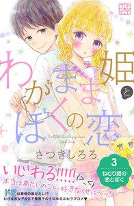 わがまま姫とぼくの恋 プチデザ 3巻