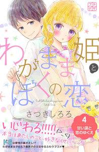 わがまま姫とぼくの恋 プチデザ 4巻