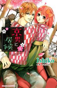 京男と居候 分冊版 4巻