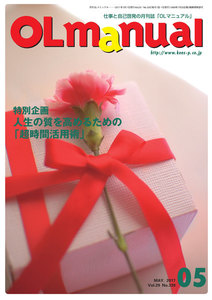 月刊OLマニュアル 2017年5月号
