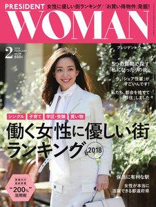 PRESIDENT WOMAN 2018年2月号