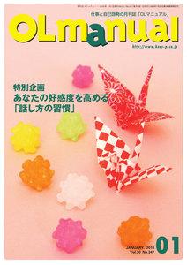 月刊OLマニュアル 2018年1月号