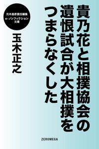 貴乃花と相撲協会の遺恨試合が大相撲をつまらなくした