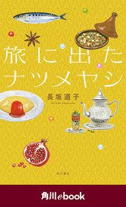 旅に出たナツメヤシ (角川ebook) 電子書籍版