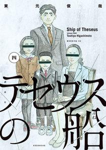 テセウスの船 4巻